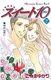 スイート10(テン)(7) (Kissコミックス)