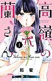 高嶺の蘭さん(1) (別冊フレンドコミックス)