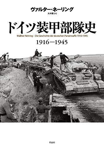ドイツ装甲部隊史: 1916-1945