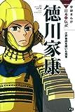 徳川家康: 江戸幕府を開いた将軍 (学研まんがNEW日本の伝記)