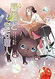黒猫と宝石職人 (SOMALIcomics)