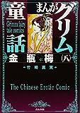 金瓶梅 (8) (まんがグリム童話)