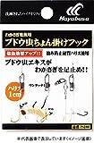 ハヤブサ ワカサギ集魚用 ブドウ虫ちょん掛けフック IS286 (ワカサギ 糸付き針)
