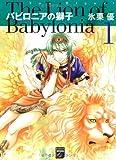 バビロニアの獅子 / 氷栗 優 のシリーズ情報を見る