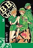 B.B.joker (3) (Jets comics (223)) 画像