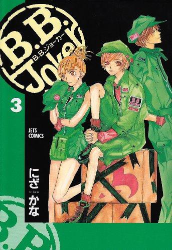 B.B.joker (3) (Jets comics (223))の詳細を見る