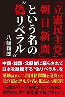 八幡 和郎 (著)(1)出版年月: 2018/2/26新品: ¥ 1,400ポイント:40pt (3%)3点の新品/中古品を見る:¥ 1,400より