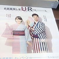 吉岡里帆 千葉雄大 ポスター 2枚セット