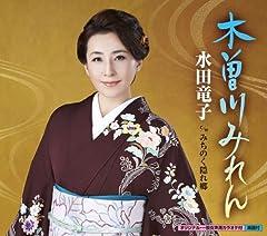 水田竜子「みちのく隠れ郷」の歌詞を収録したCDジャケット画像
