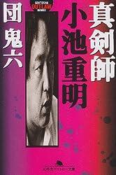 真剣師小池重明 (幻冬舎アウトロー文庫)