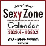 Sexy Zoneカレンダー2019.4→2020.3(ジャニーズ事務所公認) マガジンハウス