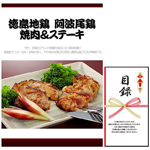 結婚式の二次会の景品にも! 徳島 地鶏 阿波尾鶏 焼肉 & ステーキ お肉 景品パネル + 引換券入り目録