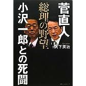 菅直人 総理の野望