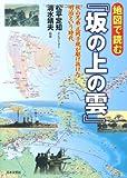 地図で読む『坂の上の雲』―秋山兄弟、正岡子規が駆け抜けた明治という時代