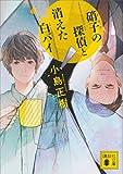 硝子の探偵と消えた白バイ (講談社文庫)