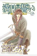 満月の誓い 2巻 (ハーレクインコミックス) Kindle版