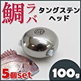 5個セット タイラバ用 タングステン ヘッド 100g 鯛カブラ 交換用 スペア ルアー フィッシング用品 真鯛 青物 底物に鯛ラバ
