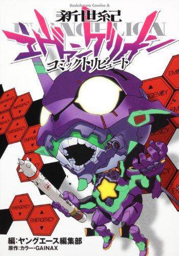 新世紀エヴァンゲリオン コミックトリビュート (角川コミックス・エース 274-1)の詳細を見る