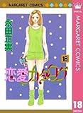 恋愛カタログ 18 (マーガレットコミックスDIGITAL)