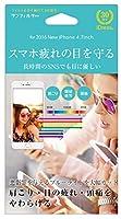 サンフィルター iphone8/7/6s/6 4.7インチ 対応 液晶保護フィルム 女性の目を守る ブルーライトカット iP7-BLW