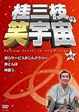 桂三枝の笑宇宙01[DVD]