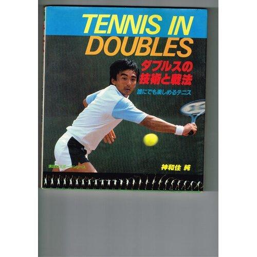 ダブルスの技術と戦法―誰にでも楽しめるテニス (講談社スポーツシリーズ)
