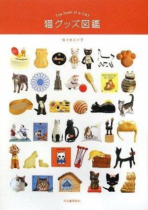 猫グッズ図鑑の詳細を見る