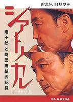 シアトリカル 唐十郎と劇団唐組の記録 [DVD]