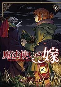 魔法使いの嫁 6巻 (コミックブレイド)