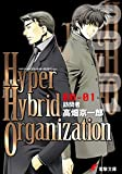 Hyper Hybrid Organization 00-01 訪問者<Hyper Hybrid Organization>(電撃文庫)