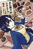 また来てね シタミさん コミック 1-2巻セット