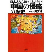 日本人なら知っておきたい 中国の侵略の歴史 (宝島SUGOI文庫)