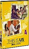 THIS IS US/ディス・イズ・アス 36歳、これから vol.4[FXBA-86108][DVD] 製品画像