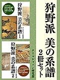狩野派 美の系譜 2冊セット 室町時代から幕末まで代々受け継がれている狩野派の輝かしい代表的作品集