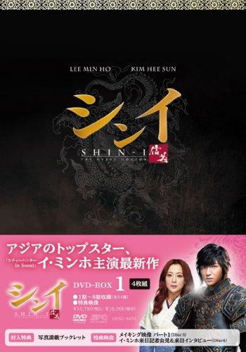シンイ-信義‐ DVD-BOX1の詳細を見る