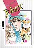 Joker / 森谷 幸子 のシリーズ情報を見る