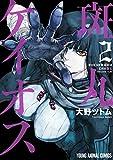 斑丸ケイオス 2 (ヤングアニマルコミックス)