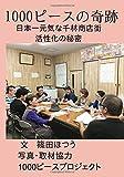 1000ピースの奇跡: 日本一元気な千林商店街活性化の秘密 (∞books(ムゲンブックス) - デザインエッグ社)