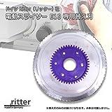 Ritter社 電動スライサー E16専用の替え刃です。 ドイツ Ritter リッター社 電動スライサー E16用 替え刃 [簡易パッケージ品]