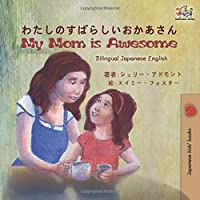 My Mom is Awesome (bilingual japanese english, japanese kids books): japanese baby book, japanese books for kids (Japanese English Bilingual Collection)