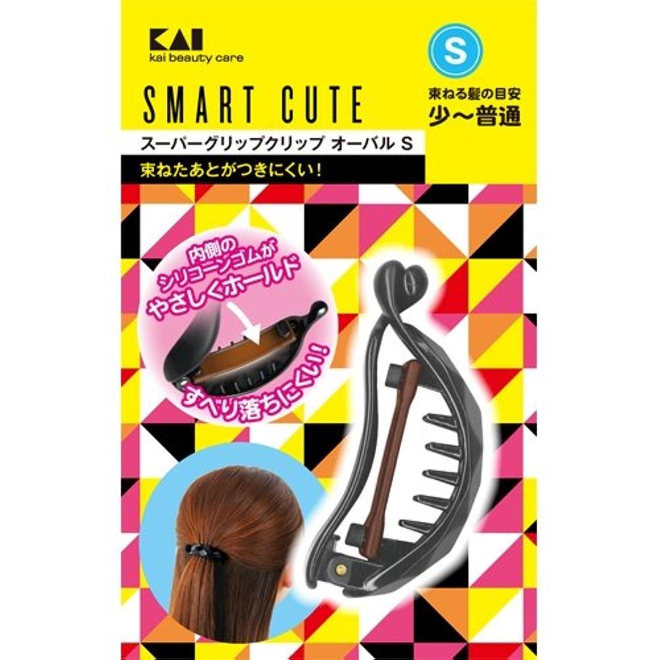 前に健全自分のためにスマートキュート(SmartCute)スーパーグリップクリップオーバルS HC3306