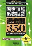 国家3種教養試験 過去問350 (2009年度版) [初級公務員 合格の350シリーズ] (公務員試験合格の350シリーズ)