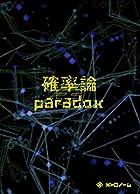 確率論≠paradox【初回限定メト箱】(近日発売 予約可)