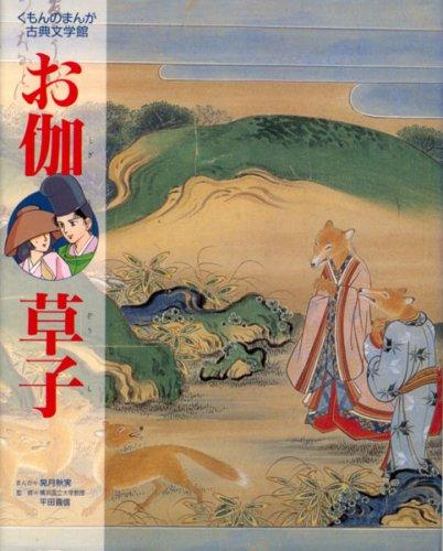 お伽草子 (くもんのまんが古典文学館)の詳細を見る