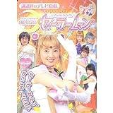 美少女戦士セーラームーン (5) (講談社のテレビ絵本 (1313))