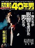 昭和40年男 2012年10月号