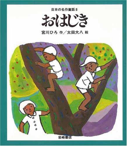 おはじき [教科書にでてくる日本の名作童話(第1期)]の詳細を見る