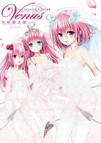 To LOVEる―とらぶる―ダークネス画集 Venus (ジャンプコミックスDIGITAL)