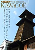 遊々さんぽ 「川越 ~KAWAGOE~」