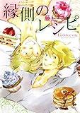 縁側のレシピ (花丸コミックス・プレミアム)